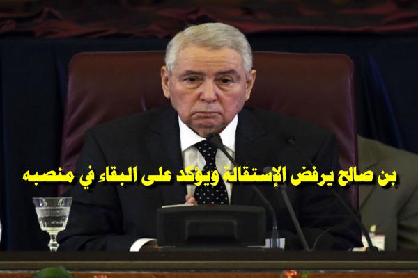 بن صالح يتحاشى الإستقالة .. ويصر على البقاء لـ 90 يوما