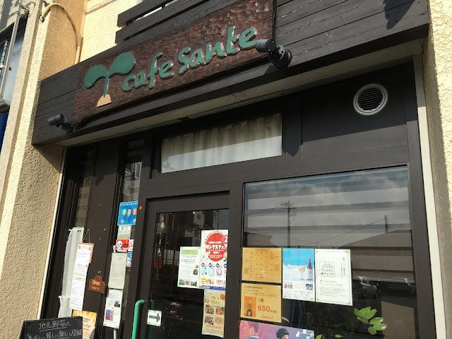『cafe Sante』