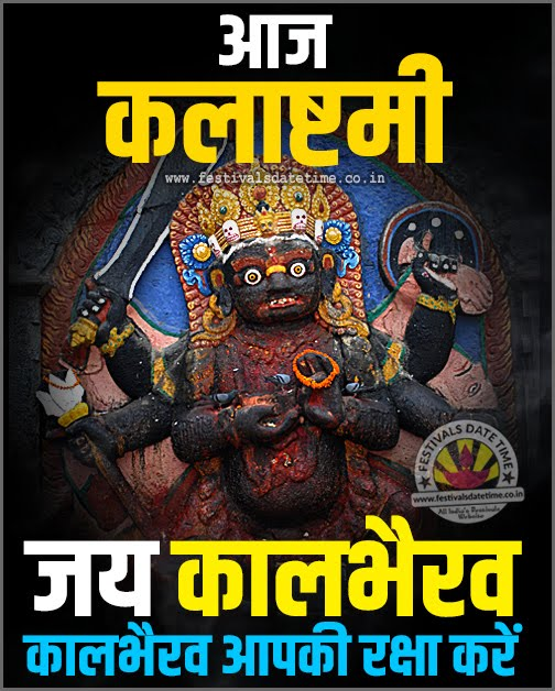 Kalbhairav Wallpaper, Kalsastami Wallpaper in Hindi Free Download