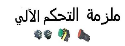 ملزمة التحكم الآلي pdf