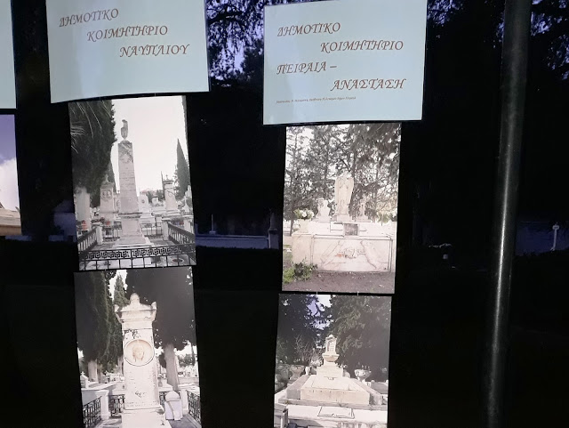 Στην  έκθεση φωτογραφίας ελληνικών ιστορικών κοιμητηρίων το κοιμητήριο του Ναυπλίου