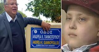 Το όνομα του μικρού ιδρυτή του «Χαμόγελου του Παιδιού» πήρε μία οδός στην Κρήτη