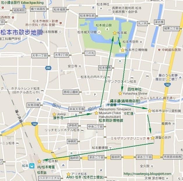 松本散步路線地圖