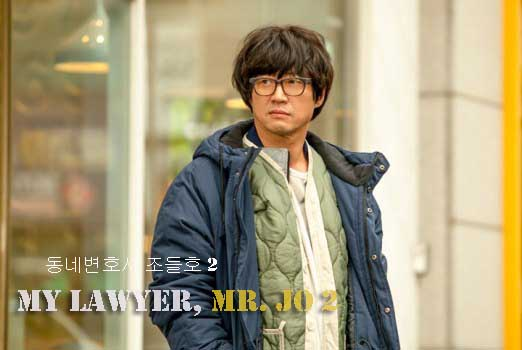 Drama Korea My Lawyer, Mr. Jo 2