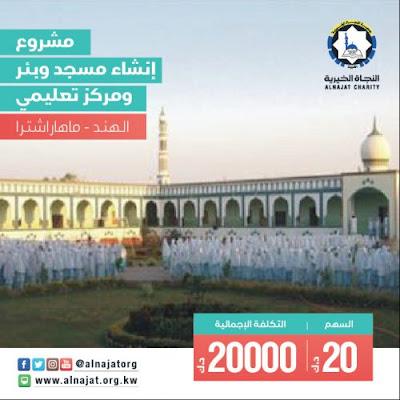 مشروع إنشاء مسجد وبئر