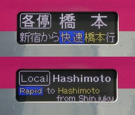 都営新宿線 京王線直通 各停 橋本行き10 新宿から快速橋本行 5000系