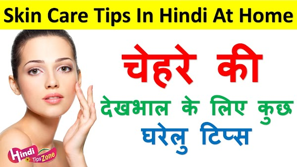 Skin Care Tips In Hindi At Home | नेचुरल फेस पैक
