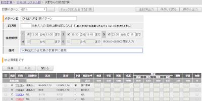 ICカード、FeliCa/NFCタグでの勤怠管理GOZIC 勤怠計算 計算パターン登録