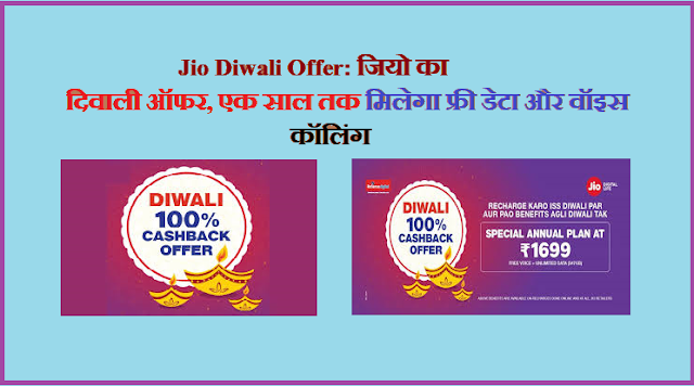Jio Diwali Offer Big Discount 100% cashback All Recharge