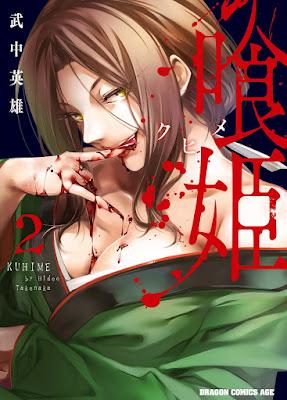 喰姫-クヒメ- raw zip dl