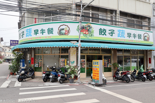 台中太平喜緣館餃子蔬早午餐|雪花煎餃鍋貼好特別,健康無肉素食