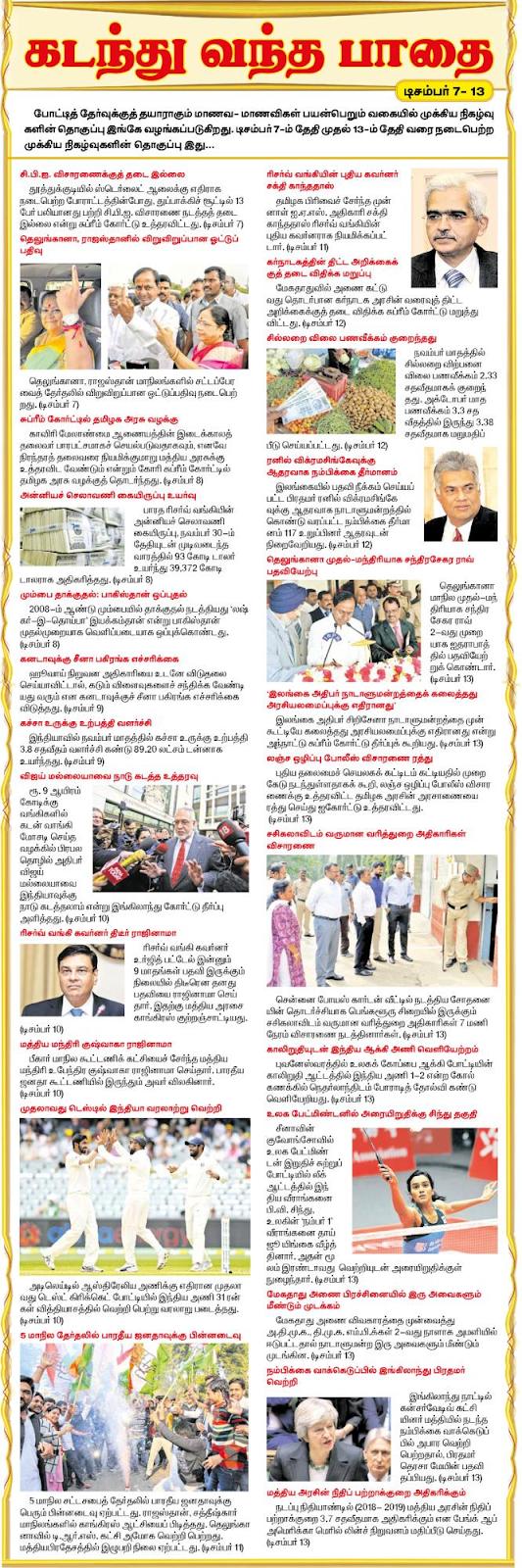 TNPSC | 2019 KALVISOLAI TNPSC | STUDY MATERIALS DOWNLOAD