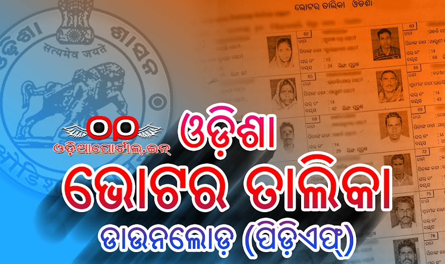 Download 2017 Voter List (Electoral Roll) - District, Accembly, Part, Ward Wise ERoll PDF Download, Voter List Odisha, Voter List Name Search Odisha 2017, CEO Odisha, Odisha Voter Roll, Electoral Roll List PDF, www.ceoorissa.nic.in booth list,