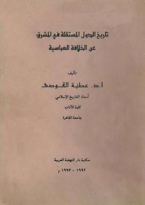 تحميل تاريخ الدول المستقلة في المشرق عن الخلافة العباسية pdf عطية القوصي