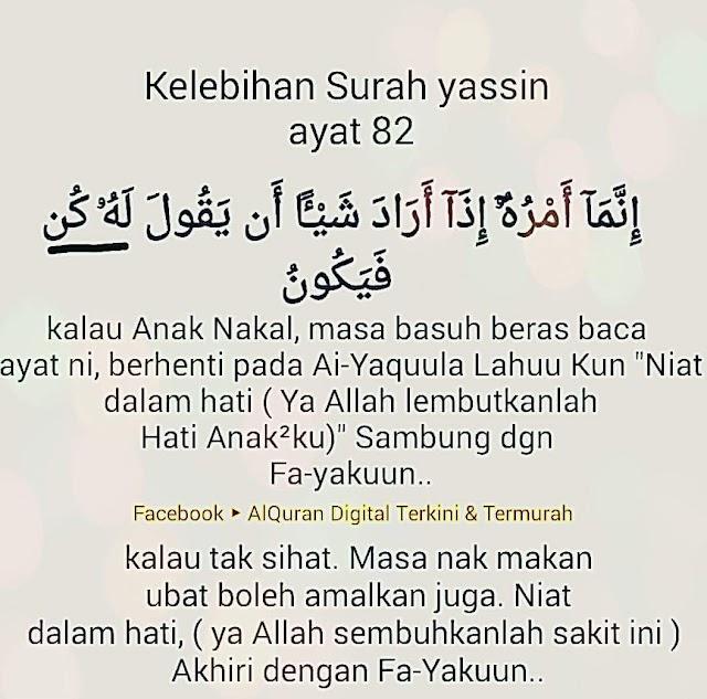 Rahsia Ayat 82 Surah Yaasin!