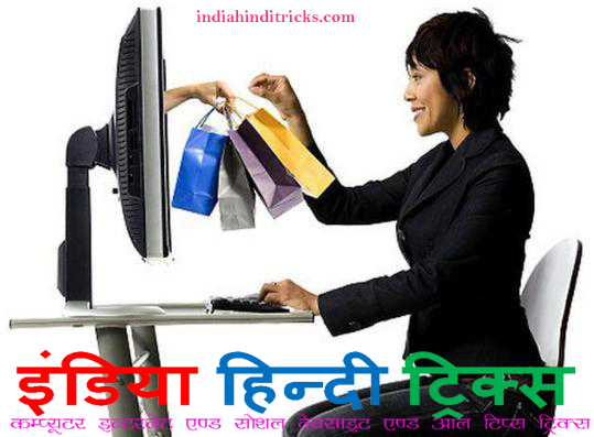 Online shopping top website list welcome to india hindi for Best international online shopping sites