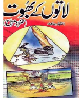 Latoon k Bhoot - Funny Book Pdf,free download Latoon k Bhoot,
