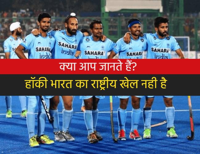 national game hockey in Hindi
