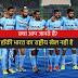 क्या आप जानते हैं? हॉकी भारत का राष्ट्रीय खेल नही है
