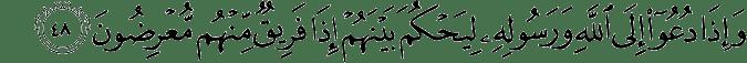 Surat An Nur ayat 48