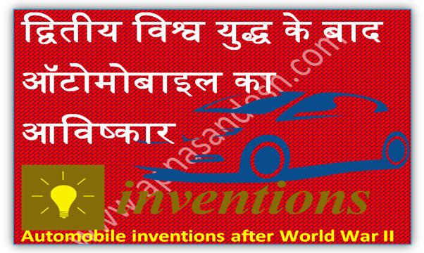 द्वितीय विश्व युद्ध के बाद ऑटोमोबाइल का आविष्कार - Automobile inventions after World War II