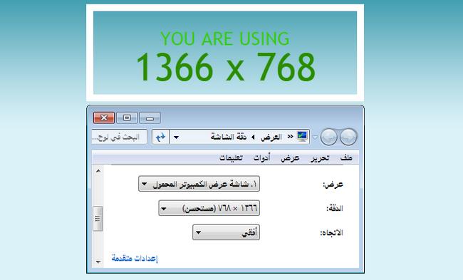 موقع يمكنك من معرفة دقة الشاشة لأي جهاز كمبيوتر وحتى أجهزة الجوال