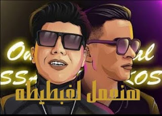 كلمات اغنية هنعمل لغبطيطا حسن شاكوش عمر كمال
