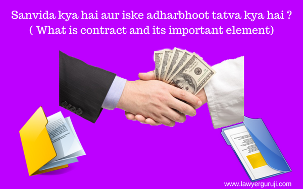 Sanvida kya hai aur iske adharbhoot tatva kya hai ? ( What is contract and its important element)