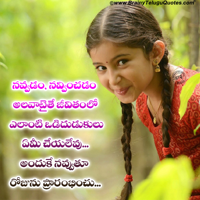 Telugu smile Value Quotes, whats App Dp Images with motivational Telugu Qutoes