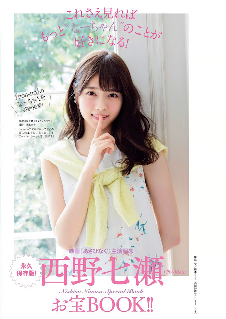 西野七瀬 Nishino Nanase Special Book