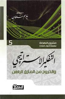 حمل كتاب التفكير الإستراتيجي والخروج من المأزق الراهن ـ جاسم سلطان