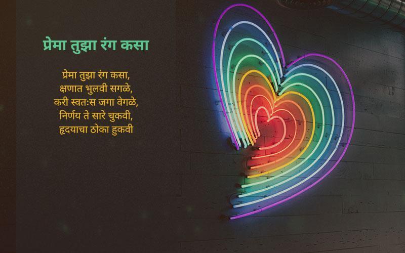प्रेमा तुझा रंग कसा - मराठी कविता | Prema Tujha Rang Kasa - Marathi Kavita