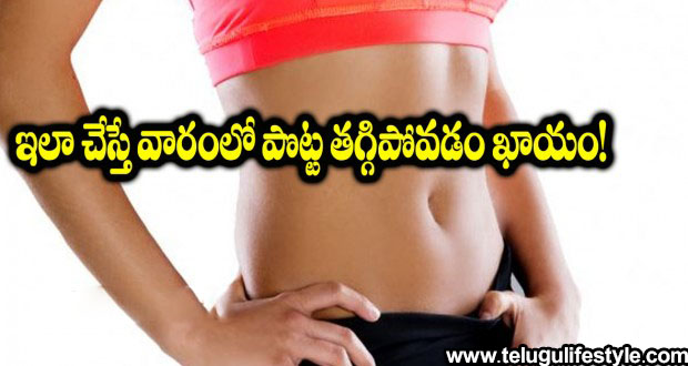 Belly Fat Burning Tips in telugulifestyle