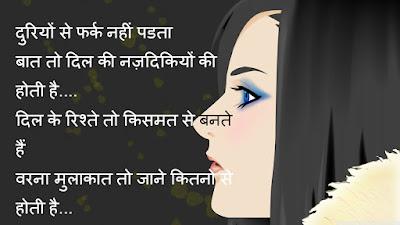 Latest Love Shayari In Hindi 2017
