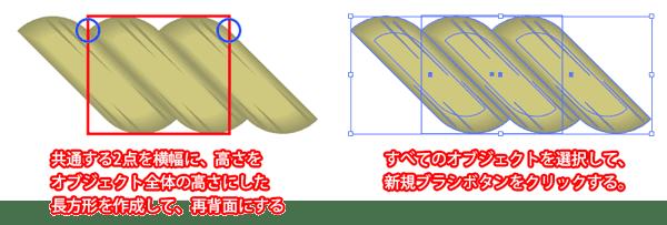 パターン作成2