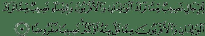 Surat An-Nisa Ayat 7