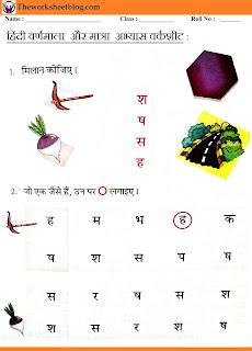 hindi matra gyan worksheets.