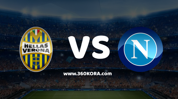 مشاهدة مباراة نابولي وهيلاس فيرونا بث مباشر