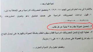 هيئة البريد المصري, قرار تحصيل 3 جنيهات عمولة, المصروفات الدراسية 2019, المصروفات المدرسية 2019, المصروفات الدراسية لعام 2019