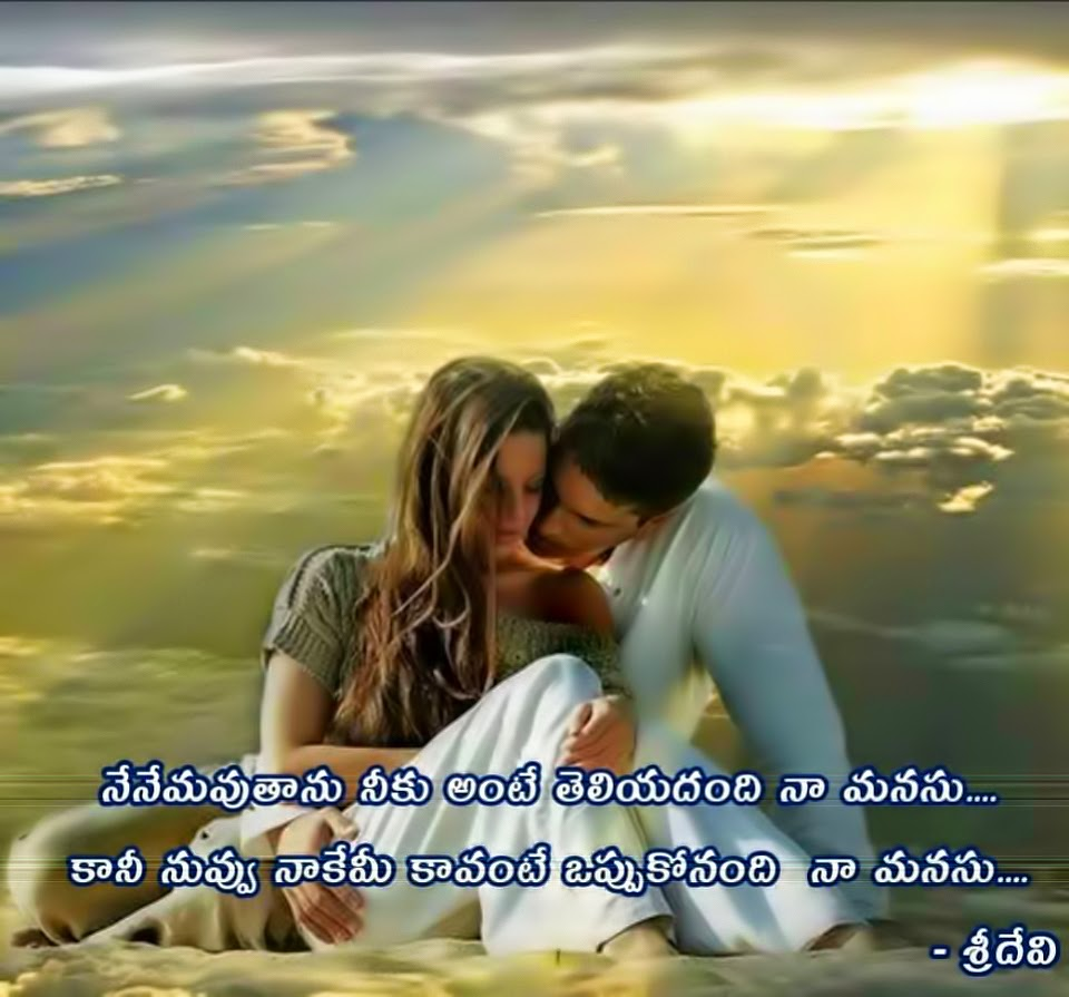 Beautiful Telugu Love Quotes images Telugu Love Messages Nice Telugu Lovers quotes in Telugu Lovers Greetings in Telugu Language Best Telugu