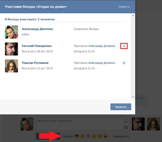 Исключение из беседы Вконтакте