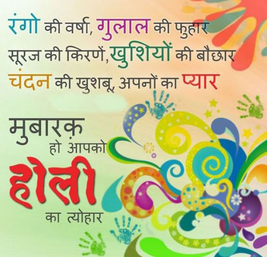 happy holi wishes in hindi 2 - Best Shayari images of holi 50+
