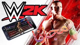 تحميل لعبة المصارعة WWE 2K مدفوعة مجانا  للاندرويد