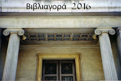 Βιβλιαγορά 2016