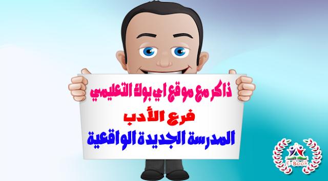 المدرسة الواقعية الجديدة سؤال وجواب لن يخرج عنهم الأمتحان فرع الأدب لغة عربية الصف الثالث الثانوي 2018