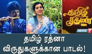 News 7 Tamizhin Tamizh Rathna Paadal