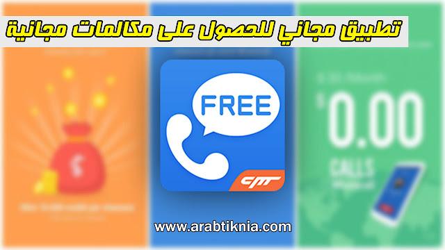 تطبيق مجاني للحصول على مكالمات مجانية الى جميع انحاء العالم | مضمونة 100%