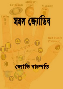 This is a best PDF book in Bengali about Jyotish by Jyotish Bachaspati