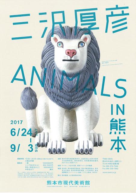 Misawa Atsuhiko: Animals in Kumamoto at Contemporary Art Museum, Kumamoto