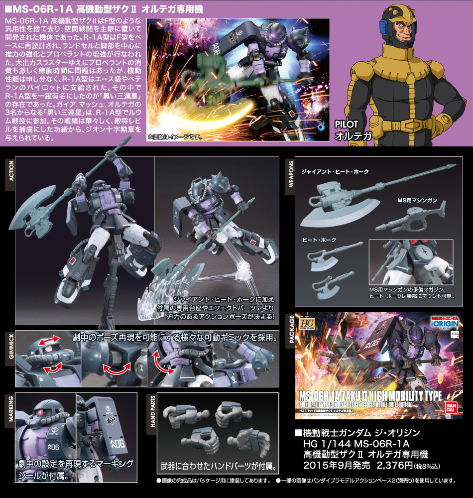 Image result for 1/144 MS-06R-1A Zaku II Ortega